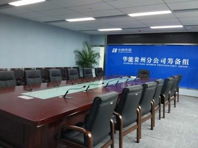 华能国际电力股份有限公司贵州分公司